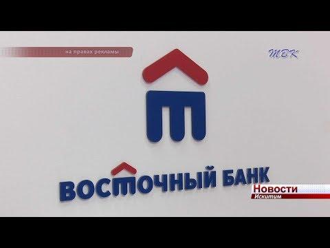 Банк «Восточный» предлагает оформить кредитную карту на выгодных условиях