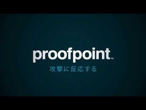 Proofpointは攻撃への対応します (キャプション)