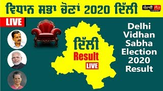 LIVE Delhi Vidhan Sabha Election Result 2020