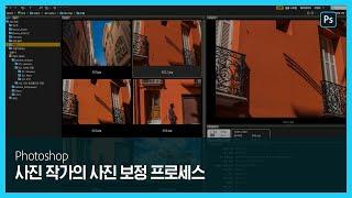 [포토샵] 전문 사진 작가에게서 배우는 사진 보정 프로세스