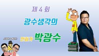 4회 - 광수생각 만화가 박광수