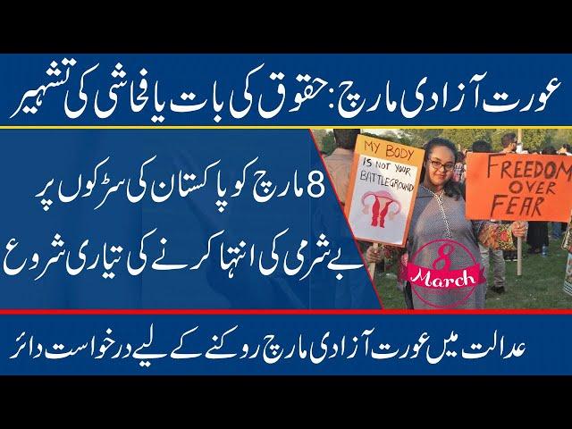 Aurat azadi march 2020 in Pakistan | Rights of women in Islam | 9 News HD