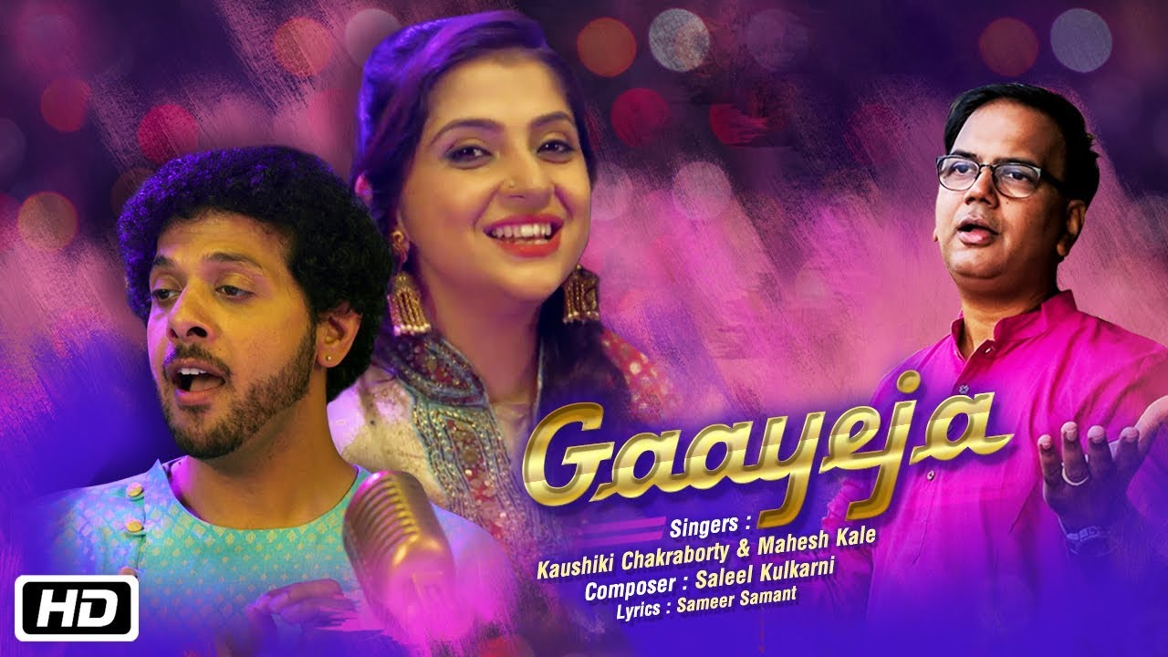 Gaayeja | Official Video | Kaushiki Chakraborty | Mahesh Kale | Saleel Kulkarni