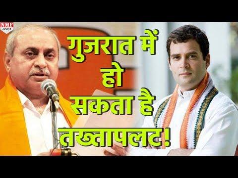 Breaking News:- Gujarat में बन सकती है Congress की Government,ये है वजह
