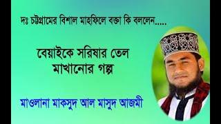 Bangla Waz |কোরআন নাজিলের উদ্দেশ্য |Mowlana Maksud Al Masud Azmi