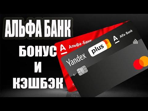 Альфа банк и повышенный кэшбэк по карте Яндекс Плюс / бонус 500 рублей за карту с преимуществами