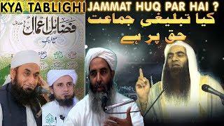 Kya Tablighi Jammat HUQ PAR hai ? By Shk Tauseef Ur Rehman Rashdi