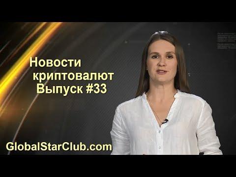 Новости биткоин - Выпуск #33