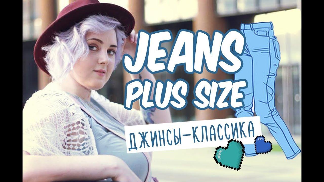 Джинсы для Полных / Jeans Plus Size / с чем Носить Джинсы