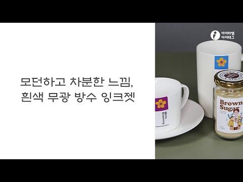 흰색 무광 방수 잉크젯 제품 소개