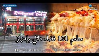 عشاق البيتزا.. مطعم 101 بمدينة الجديدة فضاء عائلي بإمتياز