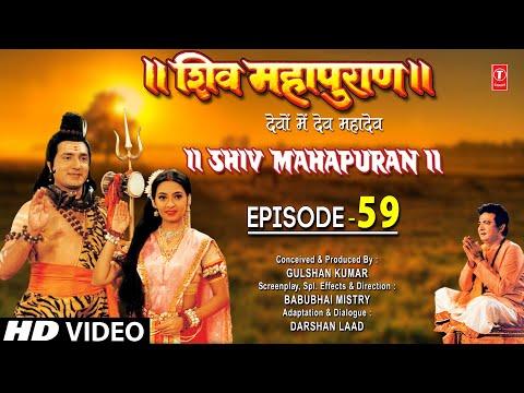 Shiv Mahapuran Episode 59 - Shiv Mahapuran thumbnail