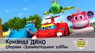 Команда ДИНО - Сборник - Занимательные хобби. Развивающий мультфильм для детей