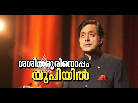 With Shashi Tharoor special Interview    ശശി തരൂരിനോപ്പം യുപി യില്  