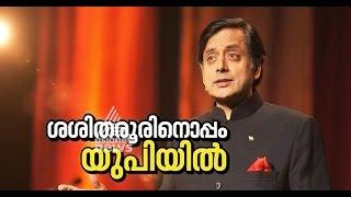 Sasi Tharoor Special Interviews 25/02/17
