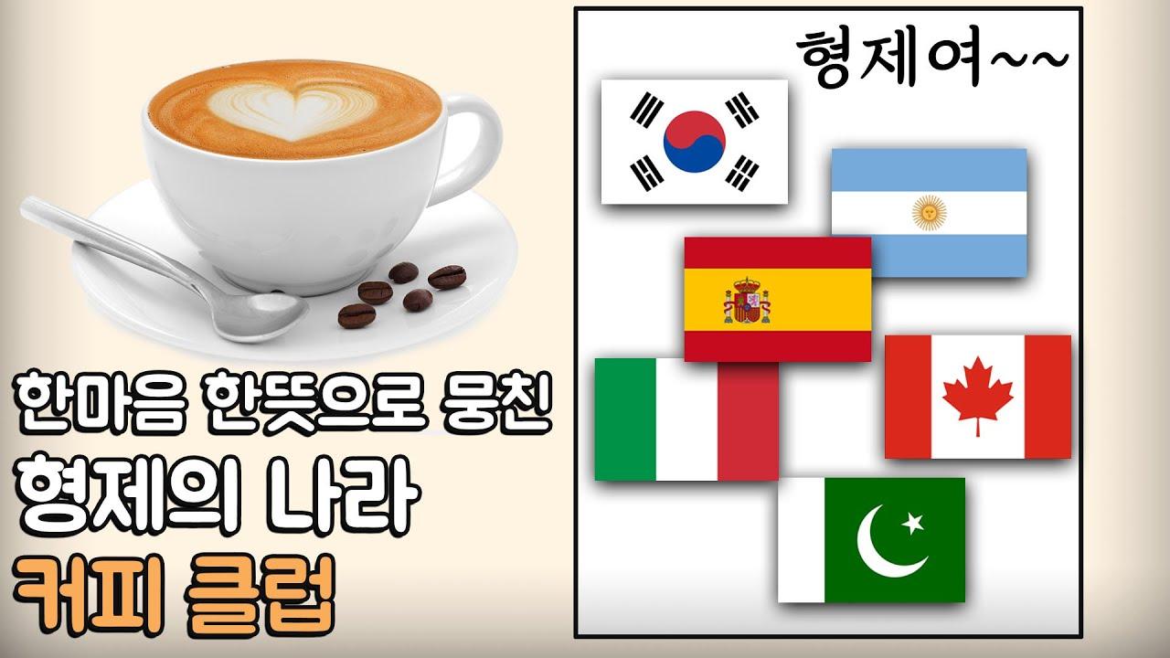 도쿄올림픽 개막, 한국과 일본의 신경전과 형제의 나라 커피클럽