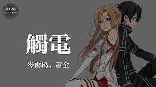 觸電(愛的魔力轉圈圈) - 岑雨橋、蕭全「在愛的禁區無可救藥地淪陷」動態歌詞版