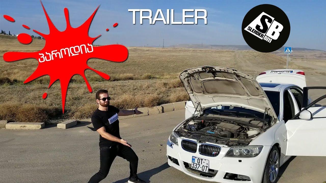 უხეში ტესტ დრაივი პაროდია  Trailer  ტრეილერი