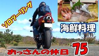 【酒・海鮮・バイク】冴えないおっさんの休日75【伊良湖ツーリング】