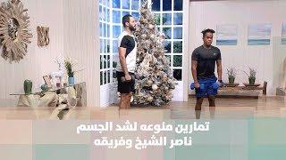 تمارين منوعه لشد الجسم -  ناصر الشيخ وفريقه