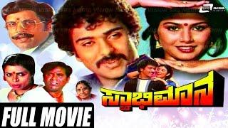 Swabhimana – ಸ್ವಾಭಿಮಾನ | Kannada Full HD Movie | FEAT.  Ravichandran, Mahalakshmi
