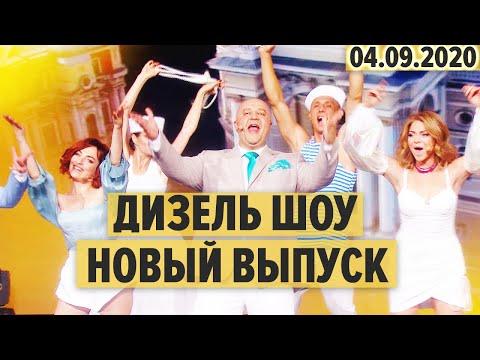 Дизель Шоу 2020 – полный 76 выпуск – 04.09.2020 | ЮМОР ICTV