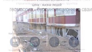 Усиление фундамента просадка грунтов исправление крена подпорная стена(, 2016-06-23T10:20:53.000Z)