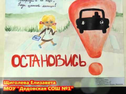 Презентация рисунков по ПДД - Истра