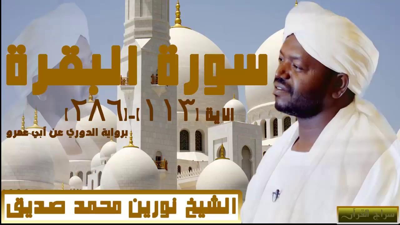 الشيخ نورين محمد صديق mp3