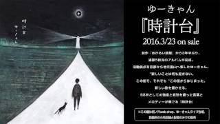 ゆーきゃん 『時計台』 2016 3/23 on sale 型番 sube-046 販売価格 2000...