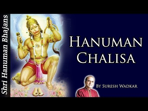 Hanuman Chalisa by Suresh Wadkar ( Full Song )