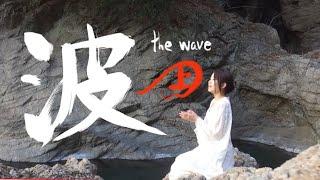 """Video nami - juuichi  """"波""""十一 download MP3, 3GP, MP4, WEBM, AVI, FLV Juni 2018"""