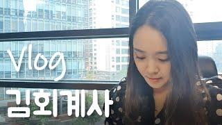 [브이로그-VLOG] 김회계사 일상/직원선물/추석/추석…