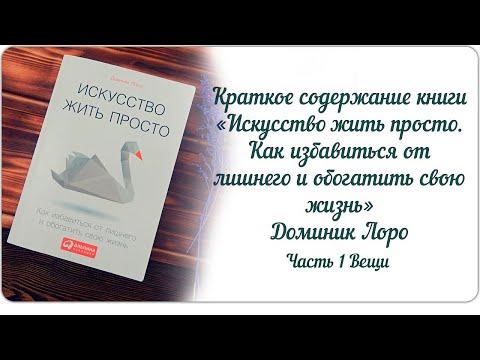 📚 Краткое содержание книги «Искусство жить просто» Доминик Лоро, часть 1