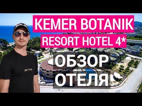 Отдых в Турции Elamir (Botanik) Resort Hotel 4* Kemer, обзор отеля.  Turkey