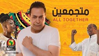 Africa Cup Of Notions Egypt 2019(Official Music Song)الأغنية الرسمية لكأس الأمم الأفريقية - متجمعين