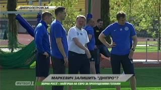 Маркевич может покинуть Днепр