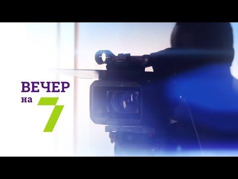 «Вечер на 7». Николай Авилов, Степан Терзи