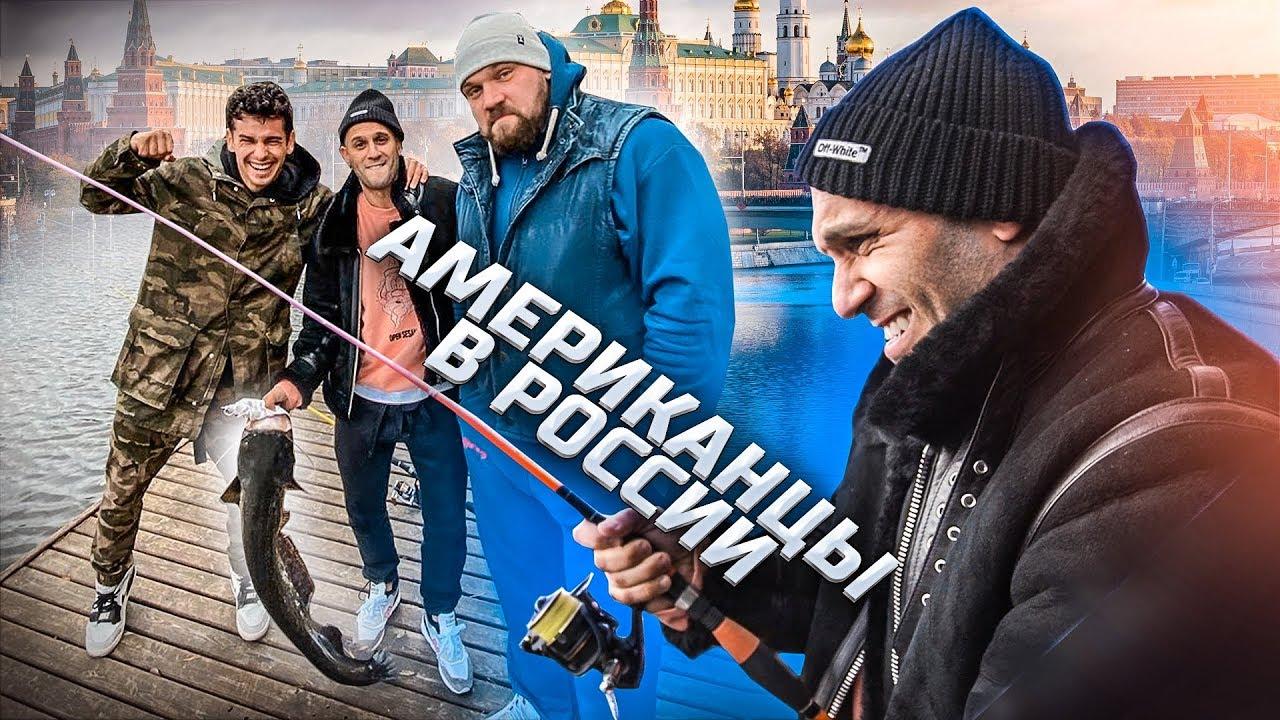 АМЕРИКАНЦЫ В РОССИИ / РЫБАЛКА И СТРЕЛЬБА