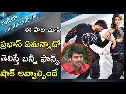 Prabhas Shocking CommentsOn Allu Arjun Dance In Duvvada jagannadam Song Teaser |gudilo madilo badilo