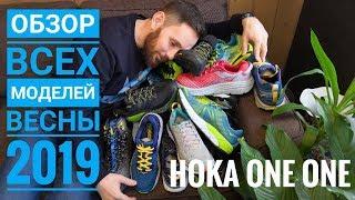 Hoka One One 2019 - обзор