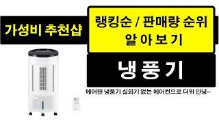 가성비 냉풍기 판매량 랭킹 <b class=