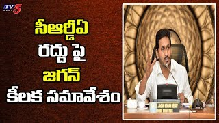 CM Jagan Holds A Key Meeting On CRDA Bill | AP 3 Capitals