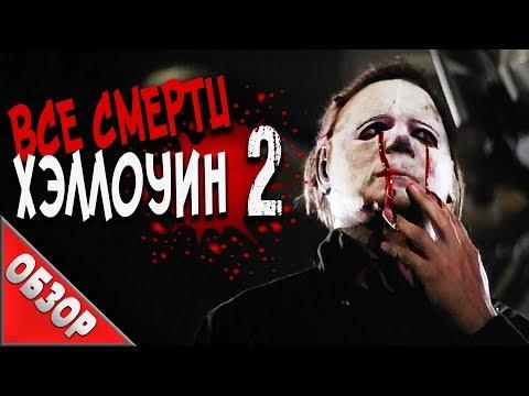 Хэллоуин: Часть 2 (1981) ВСЕ СМЕРТИ / ОБЗОР