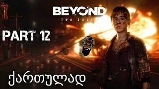 Beyond Two Souls PS4 ქართულად ნაწილი 12