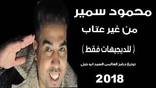 محمود سمير من غير عتاب 2018