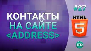 Контактная информация, тег address, Видео курс по HTML, Урок 27