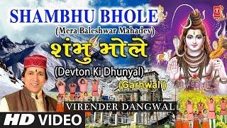Shambhu Bhole I Garhwali Shiv Bhajan I VIRENDER DANGWAL MEENA RANA I HD I Devton Ki Dhunyal