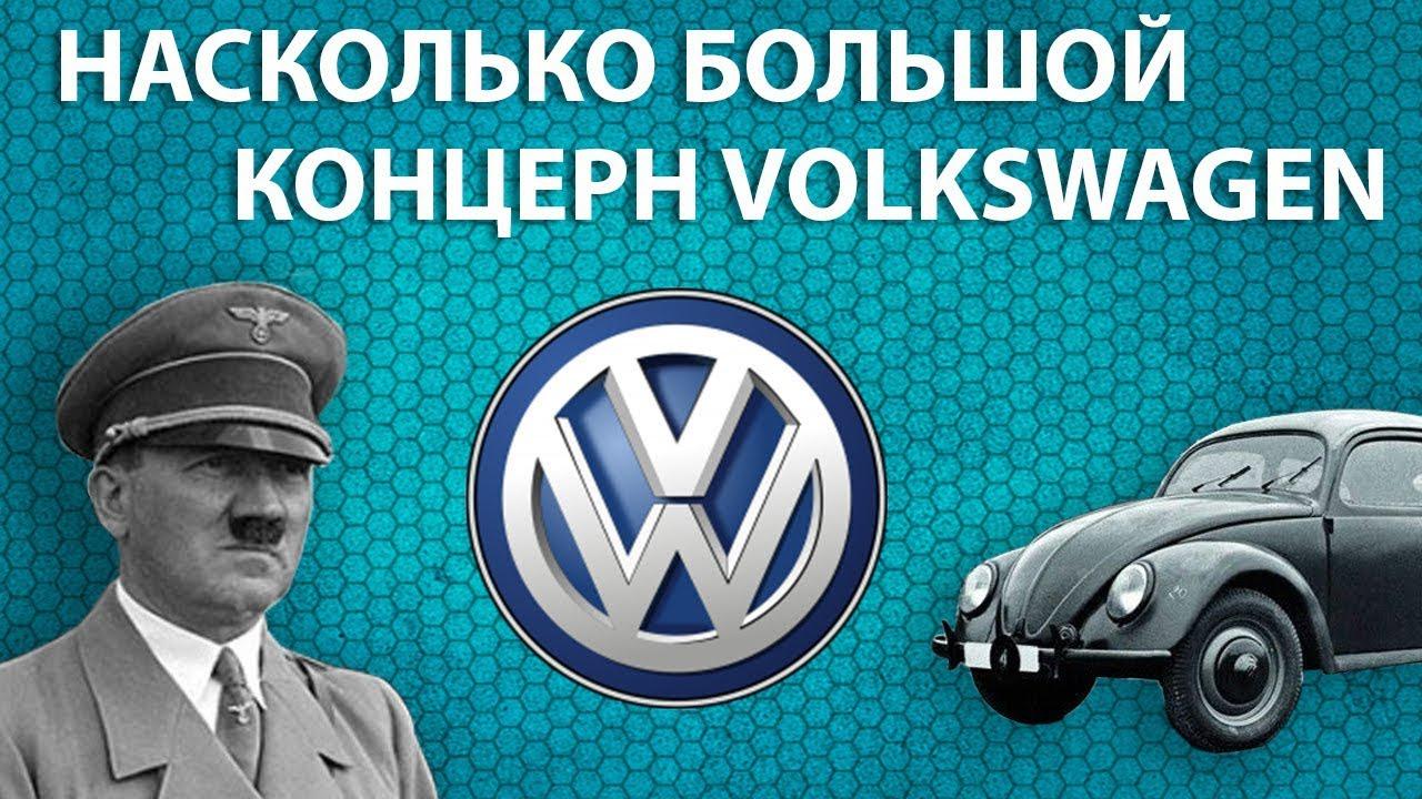 Насколько большой концерн Volkswagen (Они владеют Porshe,Bugatti,Lamborgini)