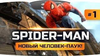 НОВЫЙ ЧЕЛОВЕК-ПАУК ОТ MARVEL ● Spider-Man (PS4) #1